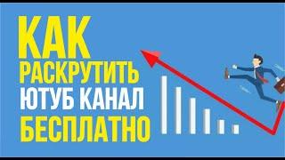 Как раскрутить ютуб канал бесплатно в 2019 году! | Евгений Гришечкин