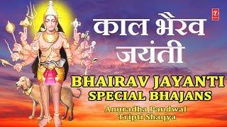 Kaal Bhairav Amritwani