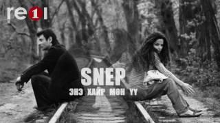 Snep - Энэ хайр мөн үү
