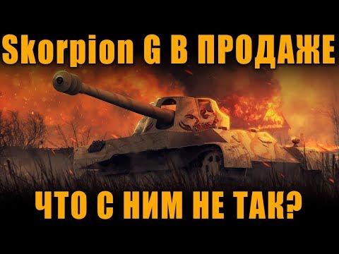 ЧТО НЕ ТАК СО Skorpion G