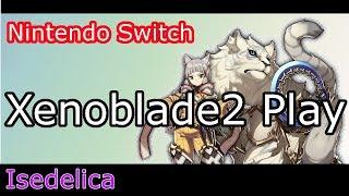 (spoiler!)Isedelica Xenoblade2 Play 019 今週の目標 全レアブレイドゲット!