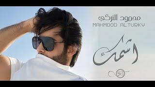 محمود التركي - اشمك (حصرياً) | 2021 | Mahmoud Al Turky - Ashmk تحميل MP3