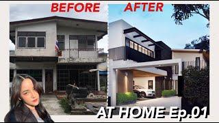 AT HOME EP01   ภารกิจรีโนเวทบ้านร้าง 40ปี ให้เป็นบ้านใหม่สไตล์คนคูล /ขั้นตอนการรีโนเวทบอกหมดไม่กั๊ก