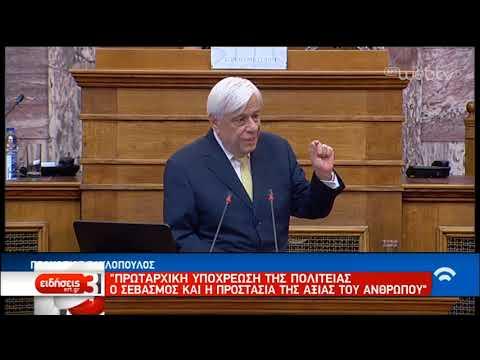 Π. Παυλόπουλος: Προστασία της αξίας του ανθρώπου   15/06/2019   ΕΡΤ