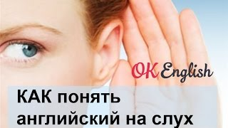 Как научиться понимать английский на слух | устный английский и английское аудирование