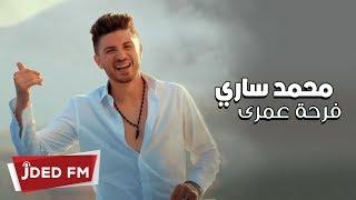 تحميل اغاني Mohamed Sary - Farhet Omry (EXCLUSIVE) | 2019 | محمد ساري - فرحة عمرى MP3