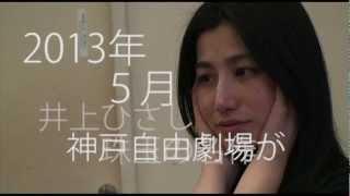 神戸自由劇場「父と暮せば」公演告知動画