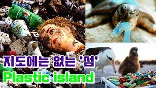 Plastic island 지도에는 없는 [플라스틱섬] 해양 쓰레기섬 미세플라스틱
