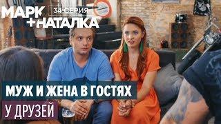 Марк + Наталка - 34 серия | Смешная комедия о семейной паре | Сериалы 2018