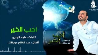 تحميل اغاني عبدالفتاح عوينات    أحب الخير – ايقاع    النسخة الاصليه MP3