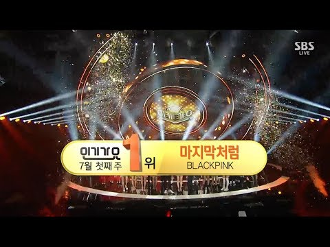 BLACKPINK - '마지막처럼 (AS IF IT'S YOUR LAST)' 0702 SBS Inkigayo  : NO.1 OF THE WEEK (видео)