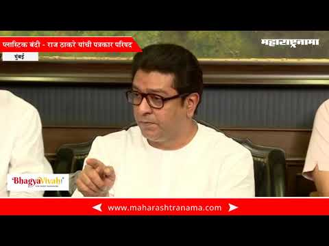 Raj Thackeray press conference on Maharashtra Plastic Banned
