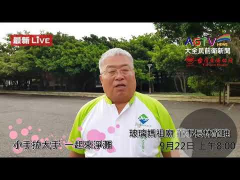 9/22彰化全海岸聯合淨灘總動員!