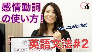 英語感情動詞の使い方!English with Yuki 英語文法レッスン #4