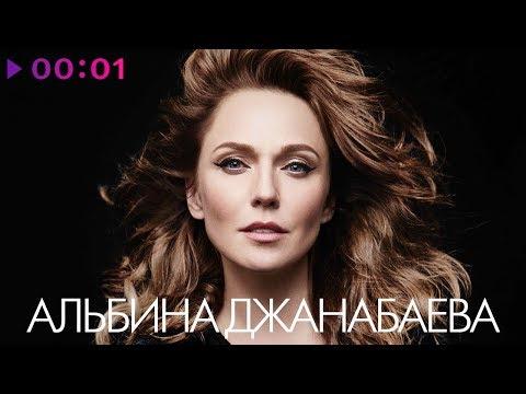 Альбина Джанабаева - Лучшие песни   Official Audio   2019