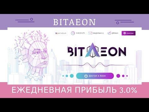 Bitaeon.io отзывы 2018, mmgp, обзор, баунти, HYIP с доходностью 3% по будням и 1,5% по выходным дням