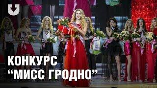 В Гродно выбрали  Мисс Гродно 2017
