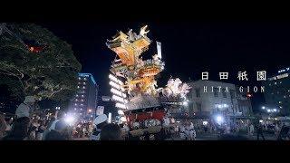 日田祇園 HITA GION