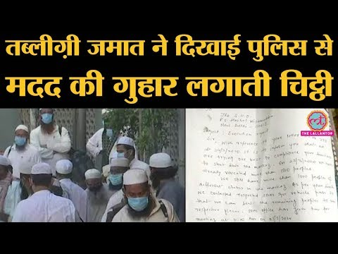 दिल्ली के निज़ामुद्दीन में तब्लीगी जमात के निशानाज़ ने दिखाई पुलिस को लिखी पुरानी चिट्ठी | कोविड 19