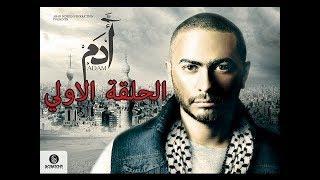 اغاني حصرية Episode 1- Adam Series / الحلقة الأولي - مسلسل ادم - تامر حسني تحميل MP3