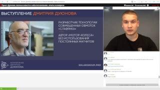 Webinar с участием Дуюнова - новости и ответы на вопросы