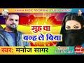 Manoj Sagar का भोजपुरी Aarkestra song  मुहवा बन्हले  बिया || ये गीत नहीं सुने तो कुछ भी नहीं सुने