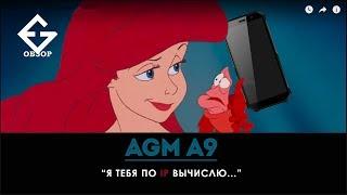 Смартфон AGM A9 4/32GB Black от компании Cthp - видео