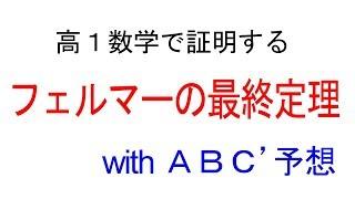 ABC'予想とフェルマーの最終定理
