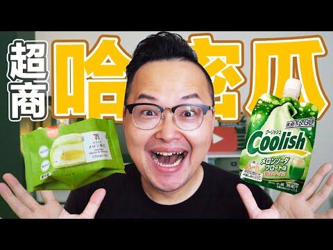 日本哈密瓜祭 兩種便利店商品試吃