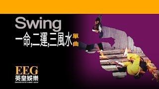 SWING《一命,二運,三風水》[LyricsMV]