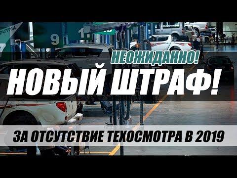 НОВЫЙ ШТРАФ ЗА ОТСУТСТВИЕ ТЕХОСМОТРА (2019). ПРИПЛЫЛИ!