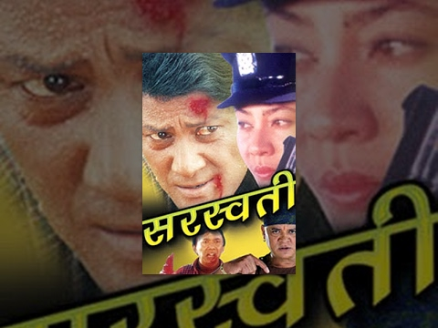 Saraswati | Nepali Movie