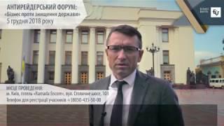 Народний депутат Віктор Романюк запрошує на Антирейдерський форум «Бізнес проти знищення держави»