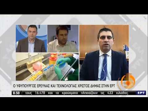 Ο υφυπουργός 'Ερευνας και Τεχνολογίας Χρίστος Δήμας στην ΕΡΤ | 10/04/20 | ΕΡΤ