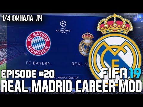 FIFA 19   Карьера тренера за Реал Мадрид [#20]   РЕАЛ В 1/4 ЛИГИ ЧЕМПИОНОВ / СУДЕЙСКИЙ БЕСПРЕДЕЛ