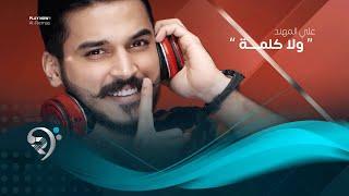 تحميل و مشاهدة علي المهند - ولا كلمة - اوديو حصري 2019 MP3