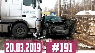 Новые записи АВАРИЙ и ДТП с АВТО видеорегистратора #191 Март 20.03.2019