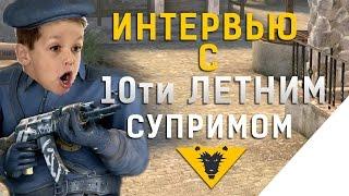 ИНТЕРВЬЮ С 10-ти ЛЕТНИМ СУПРИМОМ - CS GO