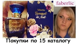 Faberlic покупки по 15 каталогу