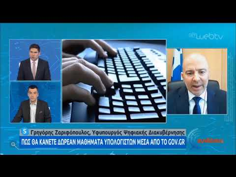 Δωρεάν μαθήματα υπολογιστών στο gov.gr | 11/05/2020 | ΕΡΤ