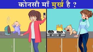 6 Majedar aur jasoosi paheliyan   Konsi Ma Pagal Hai?   Riddles in hindi   Logical MasterJi