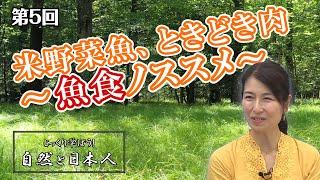 第5回 米野菜魚、ときどき肉~魚食ノススメ~