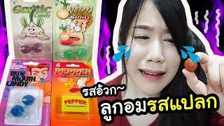 รีวิวพลีชีพ!! ชิม 9 ลูกอมรสแปลก ประหลาดที่สุดในโลก ~ |Candy Prank Kit