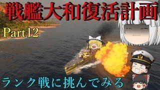 WoWsゆっくり実況戦艦大和復活計画Part12~ランク戦行ってみた~