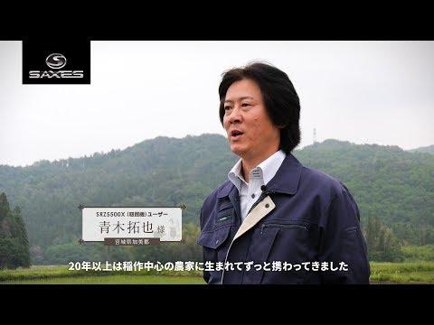 SAXES「購入者インタビュー」【宮城県加美町】