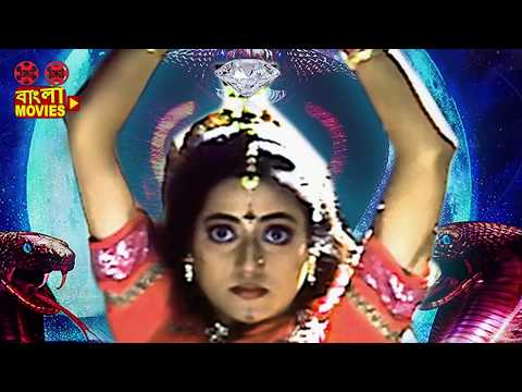 NAGINER PROTISODH- PART 1|Bangla Full Movie|Naginer Jonmo|Snake Film #Bangla Movies and Songs