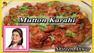 Mutton Karahi By Shireen Anwar | Mazeedar Resipes