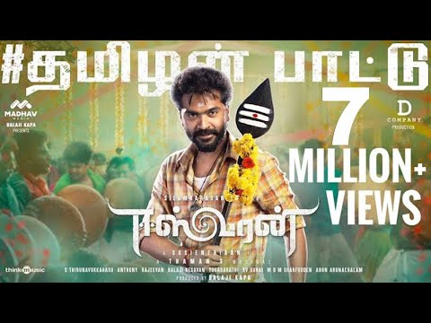 Thamizhan Pattu - Official Lyric Video