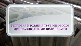 Теплоизоляция каменная вата  20мм под трубку 19мм от компании ПК «АНДИ Групп» - видео