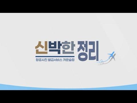 [국토정보플랫폼] 항공사진 발급서비스 카운슬링